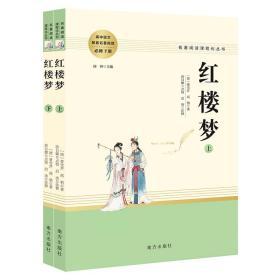 名著阅读课程化丛书:红楼梦  (上下全二册)(彩插版)(高中语文配套名著阅读·必修下册)
