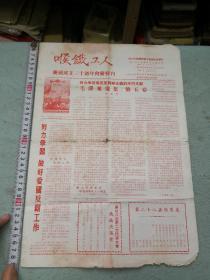 1977年香港喉铁工人会庆特刊一张