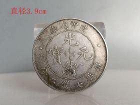 乡下收的光绪造币厂龙纹银元