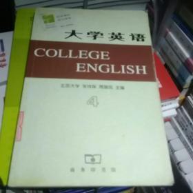 大学英语4
