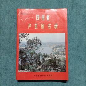 四川省地名录丛书之一二七  四川省泸县地名录