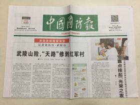 中国国防报 2020年 7月23日 星期四 第4192期 今日4版 邮发代号:1-188