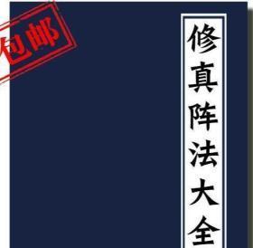 修真阵法大全(影印本)