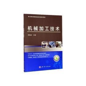 全新正版图书 机械加工技术  蒋翰成  科学出版社  9787030643490 鸟岛书屋
