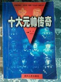 中国十大元帅传奇