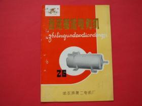 飞龙直流轨道电动机(哈尔滨第二电机厂)说明书类