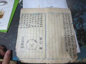 线装书2857       民国医方手抄本   《此症因风热感于膈间》
