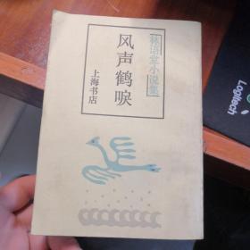 林语堂小说集 风声鹤唳
