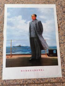 上1-435、伟大领袖毛主席在军舰上,中国人民解放军海军美术工作者集体创作,天津人民美术出版社,1971年.规格4开,95品。