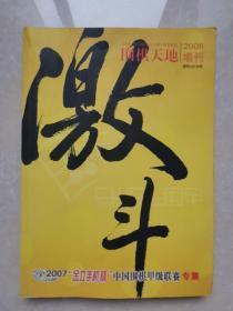 """围棋天地 激斗2007""""金立手机杯""""中国围棋甲级联赛 专集(2008增刊)·"""