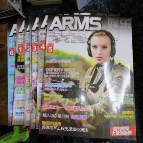 军事装备ARMS(2011年1.3.4.5.6期合售6本)
