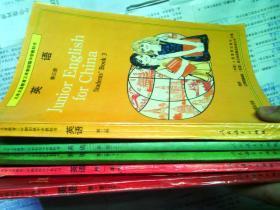 初中英语课本全套彩色版
