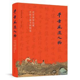 千古风流人物(故宫博物院藏苏轼主题书画特展  全一册)