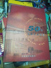 河南水利建设50年:1949~1999