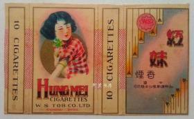 民国美女老烟标红妹牌十支硬卡标