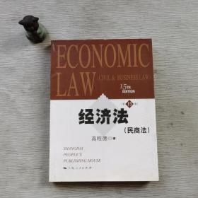 经济法(民商法)(第15版)