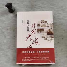 时代大决战——贵州毕节精准扶贫纪实,;