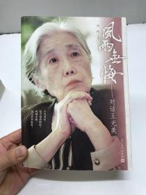 风雨无悔:对话王光美(刘源签名)现货如图、内页干净