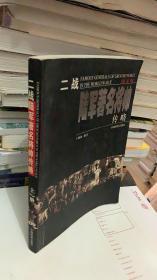 二战陆军著名将帅传略 上册/ 王晓梅编著 / 中国电影出版社