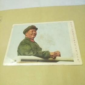 毛主席万岁明信片