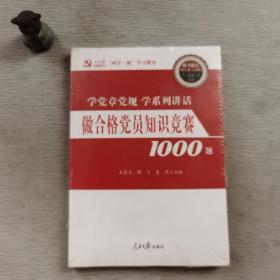 学党章党规 学系列讲话:做合格党员知识竞赛1000题