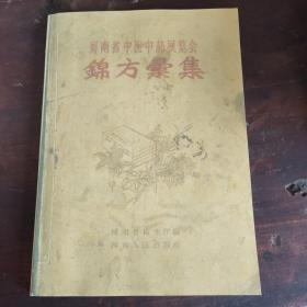 河南省中医中药展览会锦方汇集