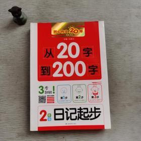 从20字到200字二年级日记起步抓住要素完善细节加入想象开心教育