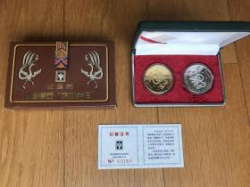 《汉画像石嫦娥奔月鎏银纪念币》1套2种枚(南阳集邮公司发行)