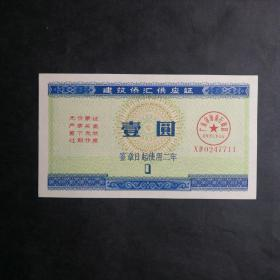 广东省海南区建筑侨汇供应证1元