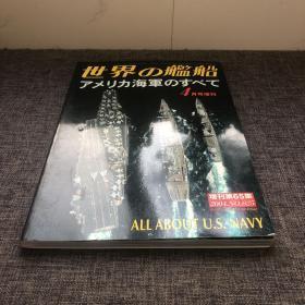 《世界の舰船》增刊第65集(2004.1 总625)