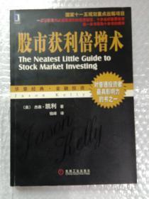 股市获利倍增术