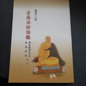 省庵法师语录(东海若解、西方发愿文注合刊)