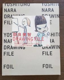奈良美智横滨手稿  DRAWING FILE 2005年 初版初印  日本直发包邮