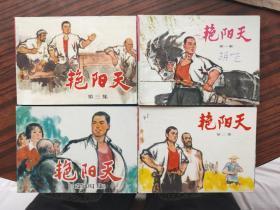 艳阳天(四本合售)