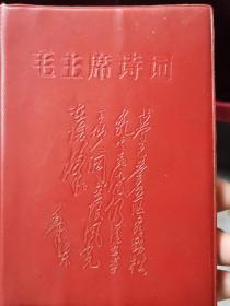 毛主席诗词解释(辽宁丹东)