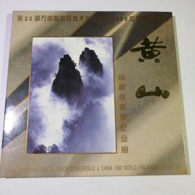 第22届万国邮政联盟大会暨中国1999世界集邮展览  黄山 小版张邮票纪念册