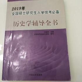 2019年全国硕士研究生入学统考必备——历史学辅导全书