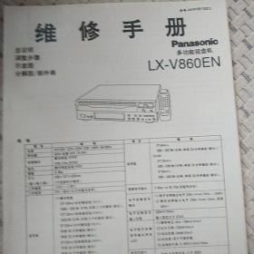 维修手册——多功能视盘机LX--V860EN