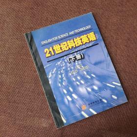 21世纪科技英语(下册)