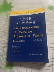 """大洋国""""和""""政治体系""""(剑桥政治思想史原著系列 ) 【英文版】"""