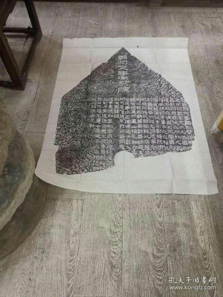 汉冀州从事冯君碑
