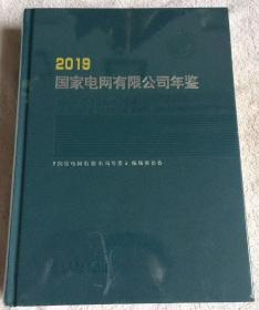国家电网有限公司年鉴2019 中国电力出版社 正版