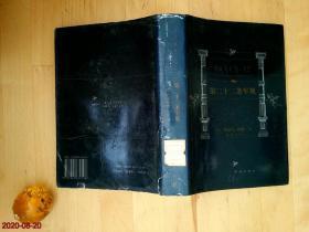 世界文学名著百部 第二十二条军规 译林出版社
