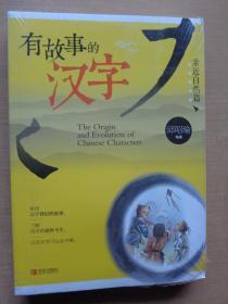 有故事的汉字3册