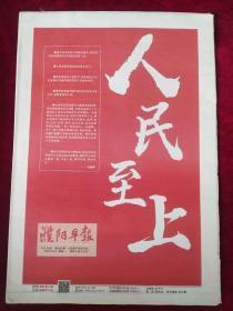纪念报生日报:濮阳早报2020年8月1日,值的收藏,人民至上,适合展览用