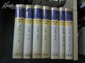 古史辨(民国丛书第4编 65-71全)精装,7册全