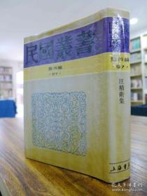 汪精卫集(民国丛书第4编 097)精装