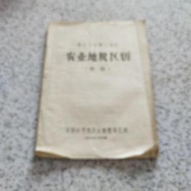 黑龙江省嫩江地区农业地貌区划(初稿)1964年