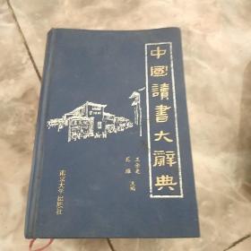 中国读书大词典