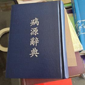 病源辞典(正版)